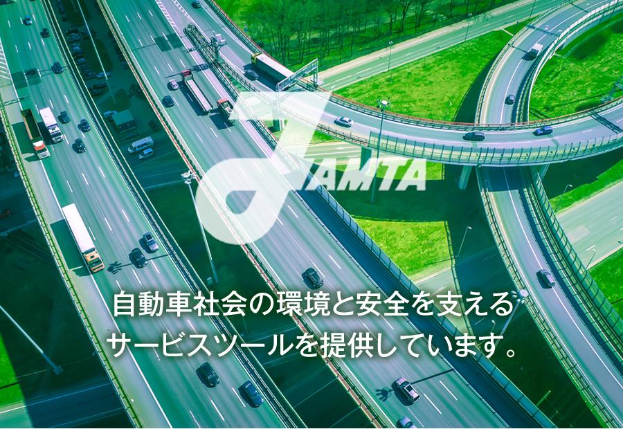 自動車社会の環境と安全を支えるサービスツールを提供しています。