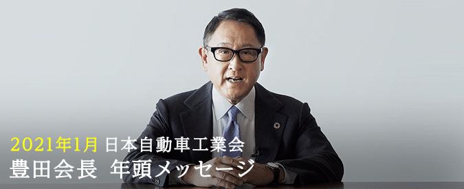 日本自動車工業会 豊田会長年頭メッセージ